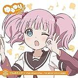 ぴんぶら☆ピン -Pink★Black☆Pink- 歌詞