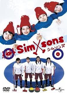 シムソンズ [DVD]