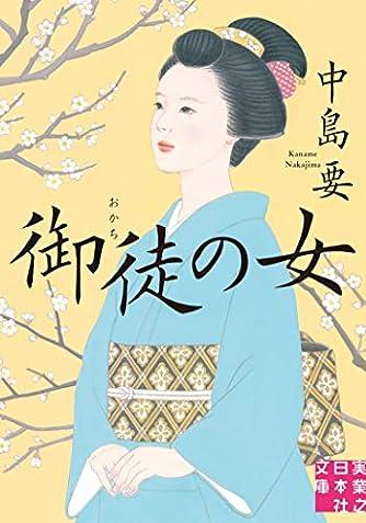 御徒の女 (実業之日本社文庫)