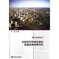 Guanghua Regional Sustainable Development Series: Baicheng sustainable development and accelerate the development of strategic research(Chinese Edition)