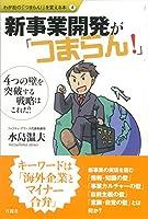 新事業開発が「つまらん!」 (わが社の「つまらん!」を変える本)