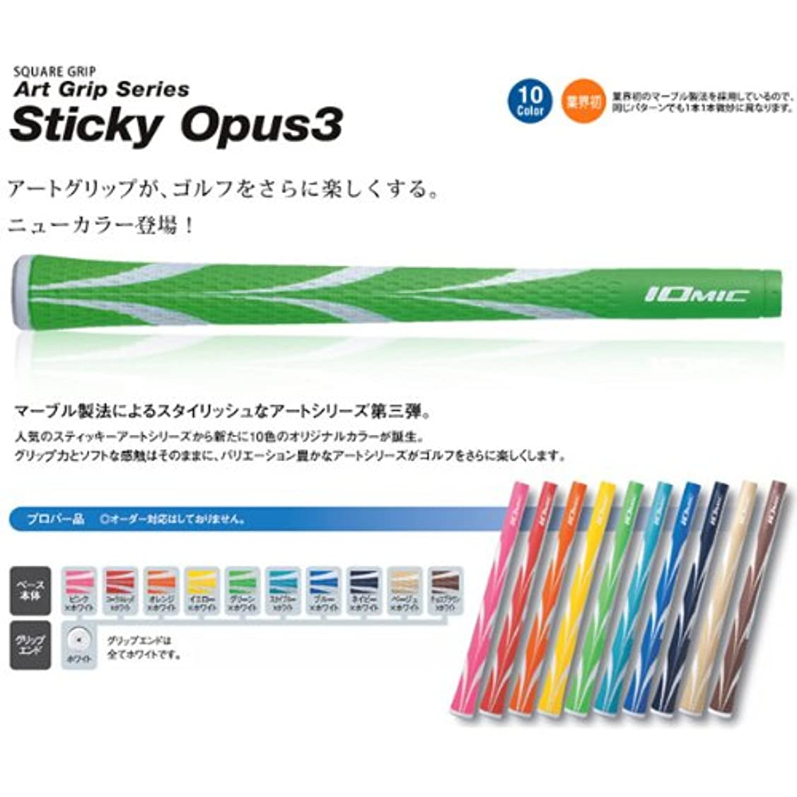 恥ずかしい浮浪者頂点IOMIC イオミック Art Grip Series アートグリップシリーズSticky Opus3 プロパー