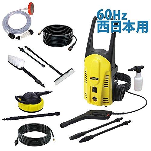 ヒダカ 高圧洗浄機 HK-1890 スペシャルセット 60Hz (西日本地区専用) 【国内最高クラスの圧力!】