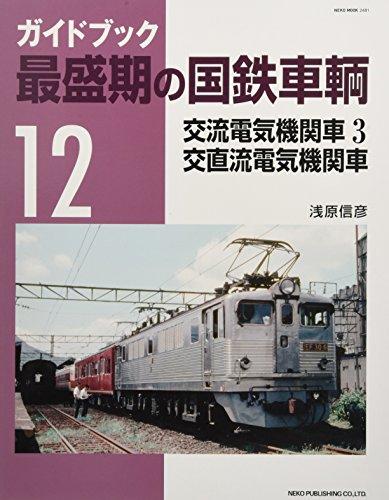 最盛期の国鉄車輌 12 (NEKO MOOK)の詳細を見る