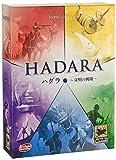 アークライト ハダラ 完全日本語版 (2-5人用 45-60分 10才以上向け) ボードゲーム