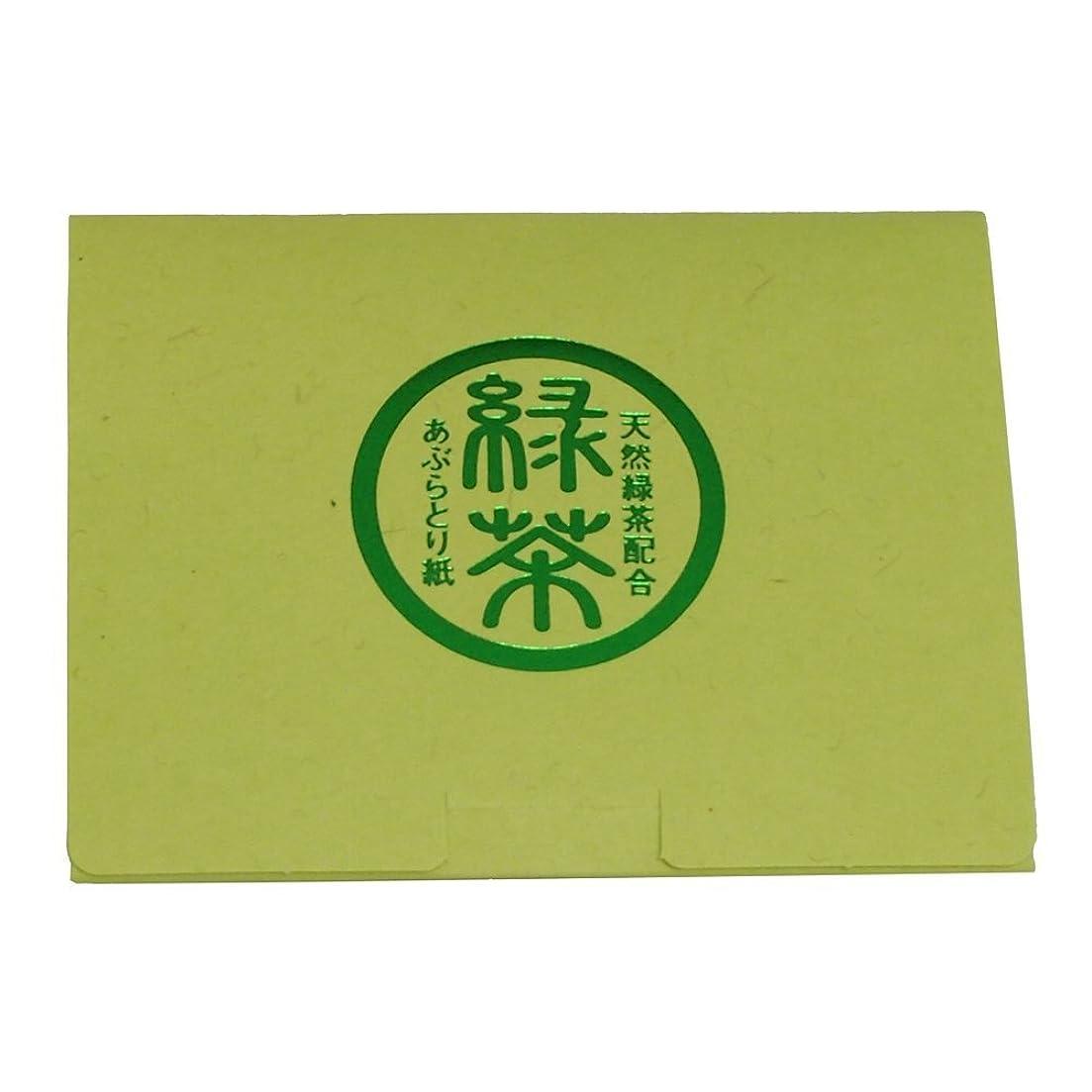 低い長々とゲインセイ米長 天然緑茶配合 あぶらとり紙 高級 日本製 100枚入り