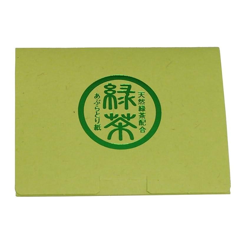 中央アクロバットリズミカルな米長 天然緑茶配合 あぶらとり紙 高級 日本製 100枚入り