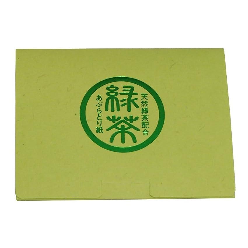 無能伝統的アレルギー米長 天然緑茶配合 あぶらとり紙 高級 日本製 100枚入り
