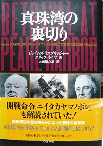 真珠湾の裏切り―チャーチルはいかにしてルーズヴェルトを第二次世界大戦に誘い込んだか