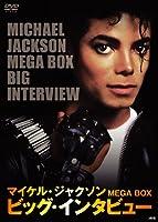 マイケル・ジャクソン MEGA BOX ビッグ・インタビュー [DVD]
