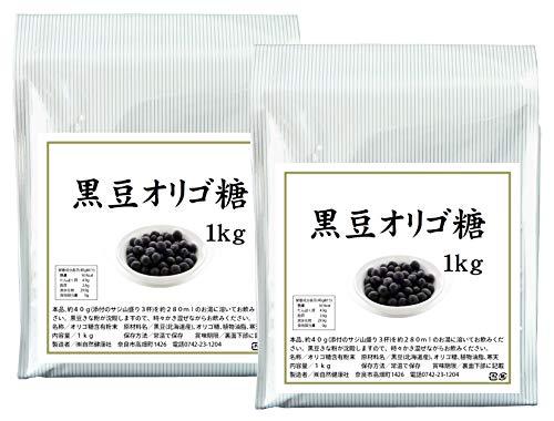 自然健康社 黒豆オリゴ糖 2kg(1kg×2袋) アルミ袋入り