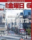 週刊金曜日 2020年4/24号 [雑誌]