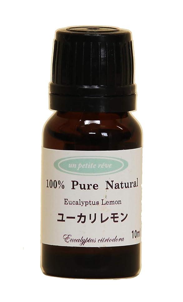 委託口述する歩道ユーカリレモン 10ml 100%天然アロマエッセンシャルオイル(精油)