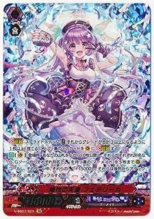 カードファイト!! ヴァンガード V-SS07/S21 稀代の天稟 フェデリーカ SR