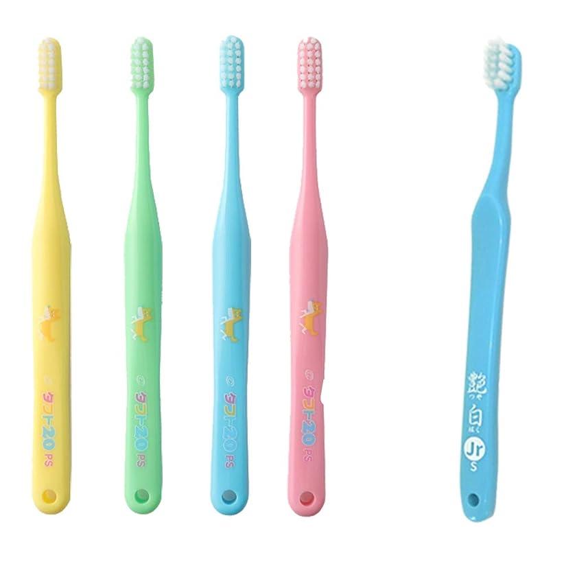 蒸虚弱割合タフト20(プレミアムソフト) 歯ブラシ10本 + 艶白6歳~12歳用(S)1本