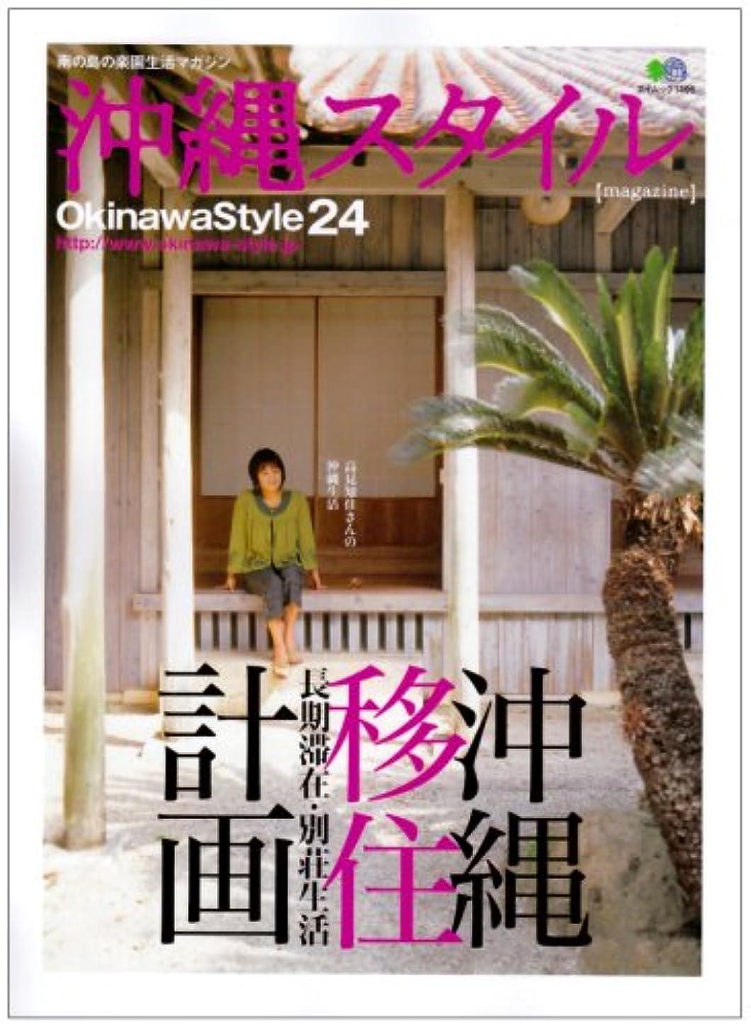 走る春タンパク質沖縄スタイル24 (エイムック 1495)
