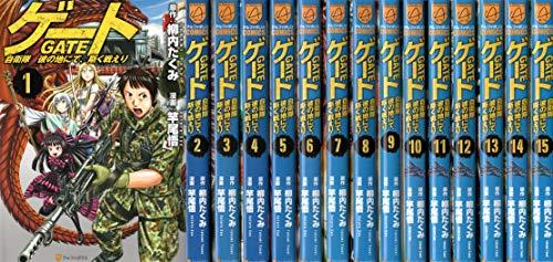 ゲート 自衛隊 彼の地にて、斯く戦えり コミック 1-15巻セット
