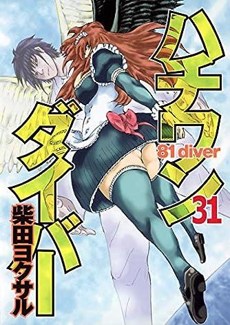 ハチワンダイバー 31 (ヤングジャンプコミックス)