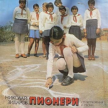Пионери (Стихотворения и песни от Николай Зидаров)