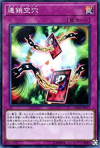 遊戯王カード 連鎖空穴(スーパーレア) ダーク・ネオストーム(DANE)   チェーン・ホール 通常罠 スーパー レア