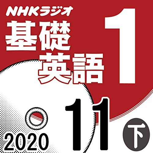 NHK 基礎英語1 2020年11月号 下 Titelbild