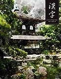 Kanji Essentials Practice Notebook: Ginkakuji