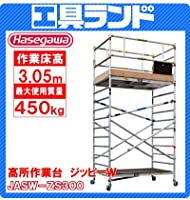 長谷川工業(Hasegawa) ハセガワ 高所作業台 ジッピーW JASW2.0-ZS300