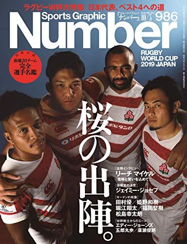 Number(ナンバー)986号「ラグビーワールドカップ直前特集 桜の出陣。」 (Sports Graphic Number(スポーツ・...