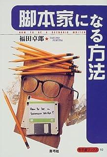 脚本家になる方法 (寺子屋ブックス)