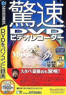 驚速DVD ビデオレコーダー (税込\1980 スリムパッケージ版)