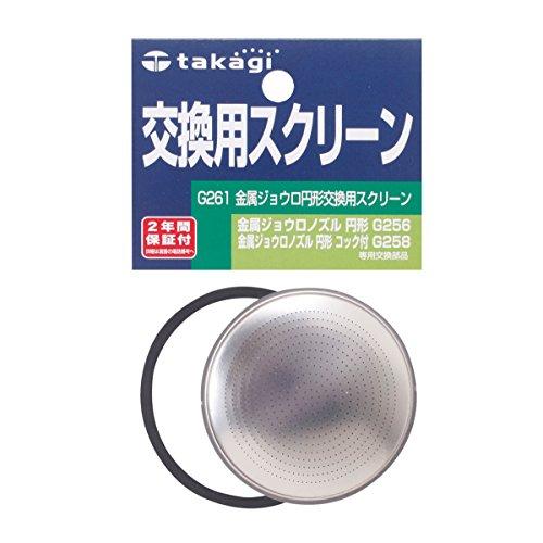タカギ(takagi) 散水ノズル 金属ジョウロ円形交換用スクリーン 交換用パーツ G261 【安心の2年間保証】