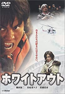 ホワイトアウト(2000)