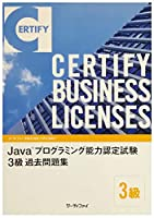 Java(TM)プログラミング能力認定試験3級 過去問題集