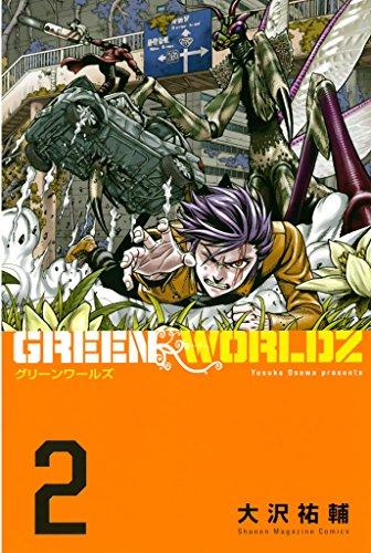 GREEN WORLDZ(2) (マンガボックスコミックス)