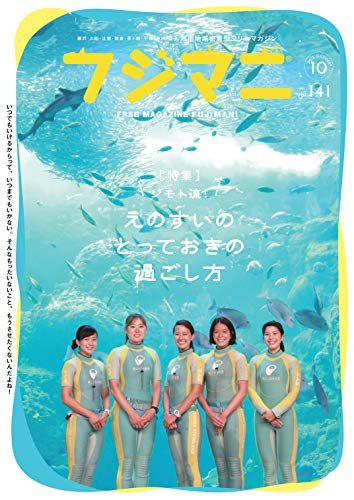 shonan local area magazine Fujimani volume 141: Special Issue How to spend Enoshima Aquarium for local people (Japanese Edition)