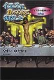 イエスは食べられて復活した―バイブルの精神分析・新約篇