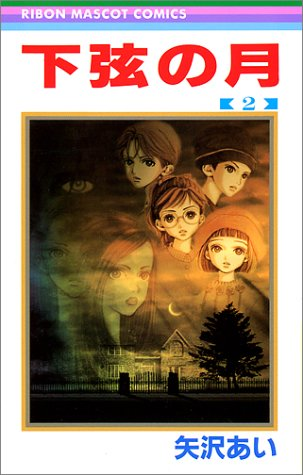 下弦の月 2 (りぼんマスコットコミックス)