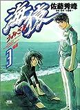 海猿 (3) (ヤングサンデーコミックス)