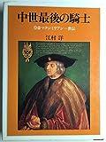 中世最後の騎士―皇帝マクシミリアン1世伝