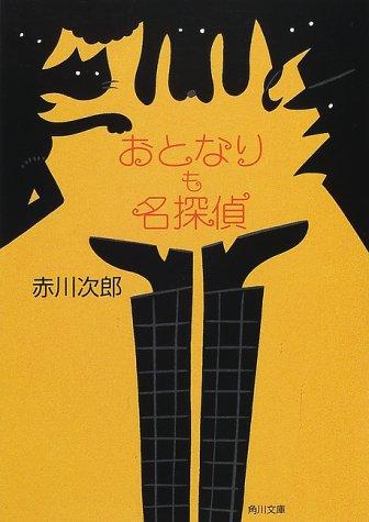 おとなりも名探偵 (角川文庫)