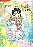 アマルフィの花嫁 (HQ comics ア 2-3)