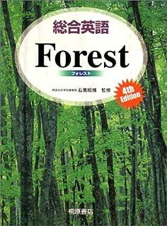 総合英語Forest, 4th edition