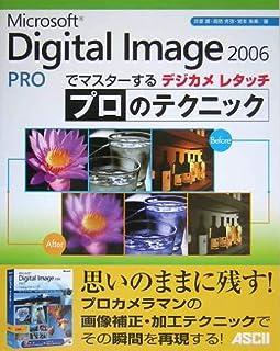 デジカメレタッチ プロのテクニック―Microsoft Digital Image Pro 2006でマスターする