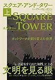 スクエア・アンド・タワー(上): ネットワークが創り変えた世界