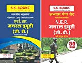 Set Of Indian Army NER Soldier GD General Duty Recruitment Exam Complete Guide & Paper Set Hindi Medium