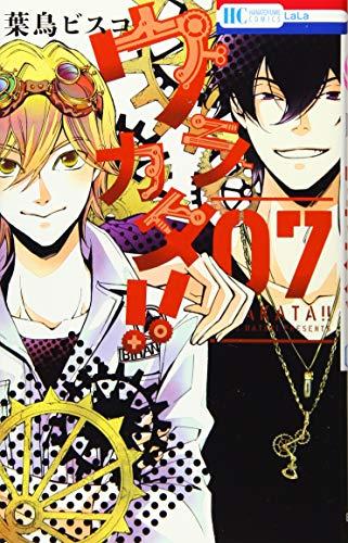 ウラカタ!! 7 (花とゆめCOMICS)