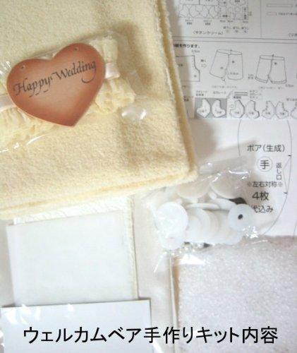 ウェルカムボードにもなるメモリアルウェディングベア(クリーム)綿・針・糸付き手作りキットセット(出来上がりサイズ約32cm)