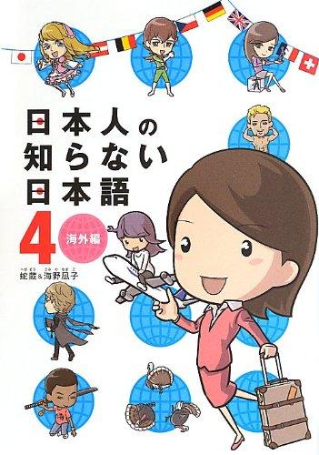 日本人の知らない日本語4  海外編