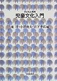 児童文化入門 (子どもと教育)