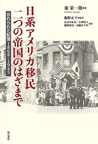 日系アメリカ移民 二つの帝国のはざまで――忘れられた記憶 1868-1945